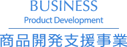 BUSINESS Product Development 商品開発支援事業